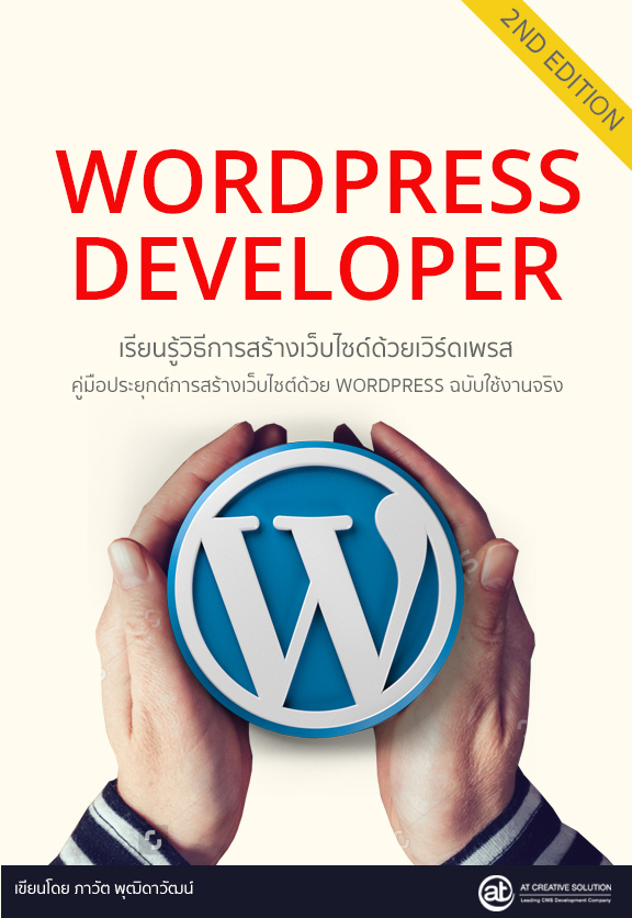 ปก-book-wordpress-dev