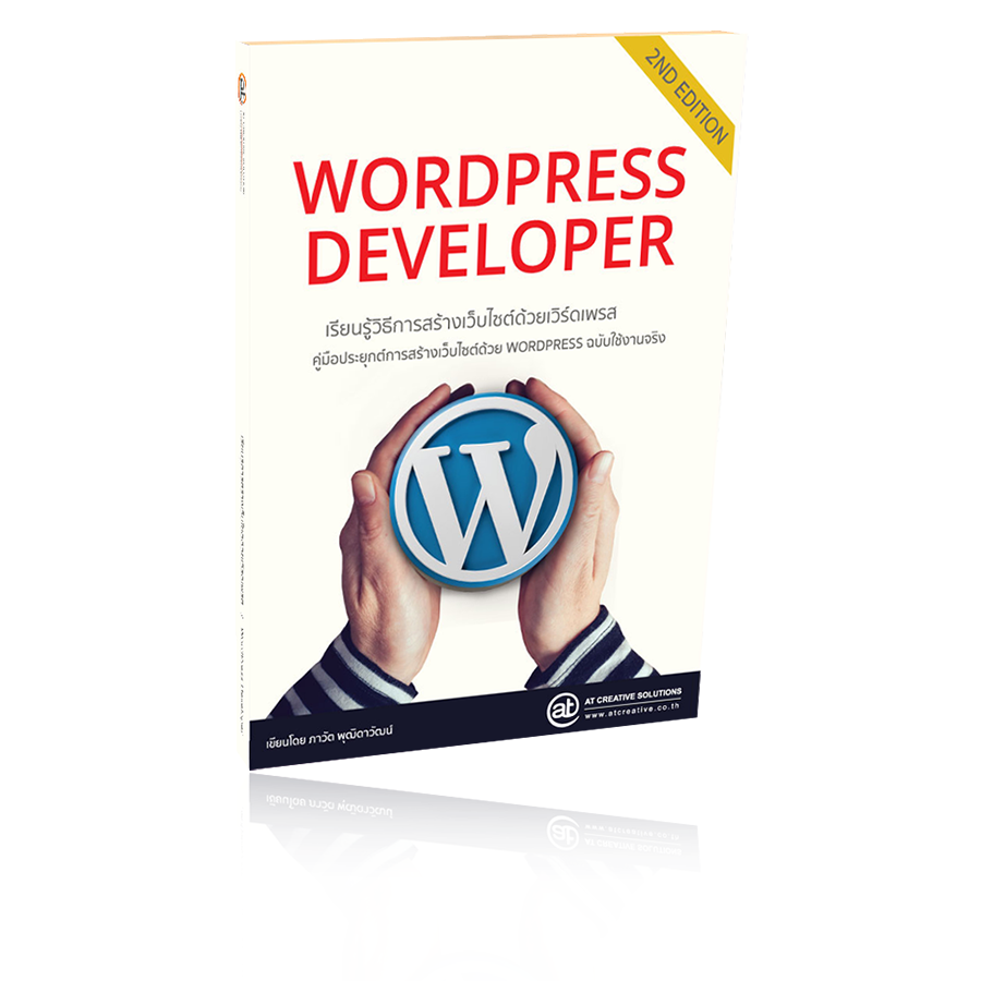 WordPress-Developer-v
