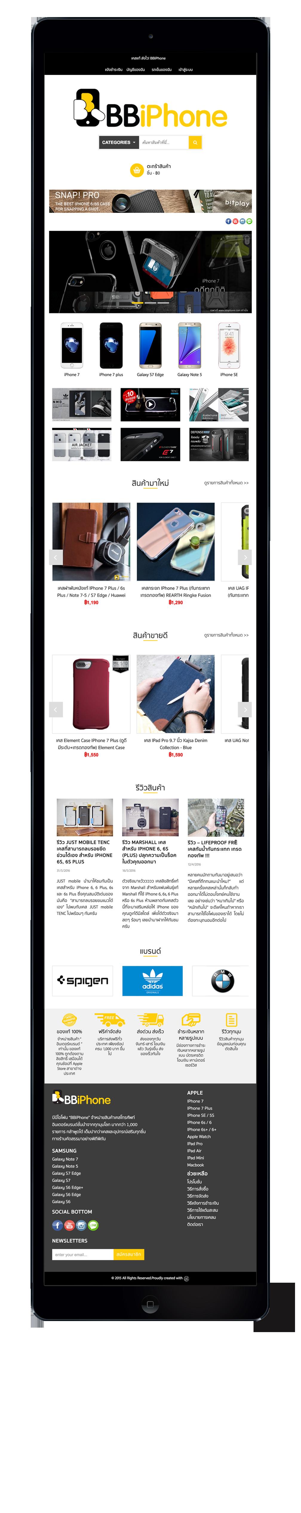 bbiphone_iPad