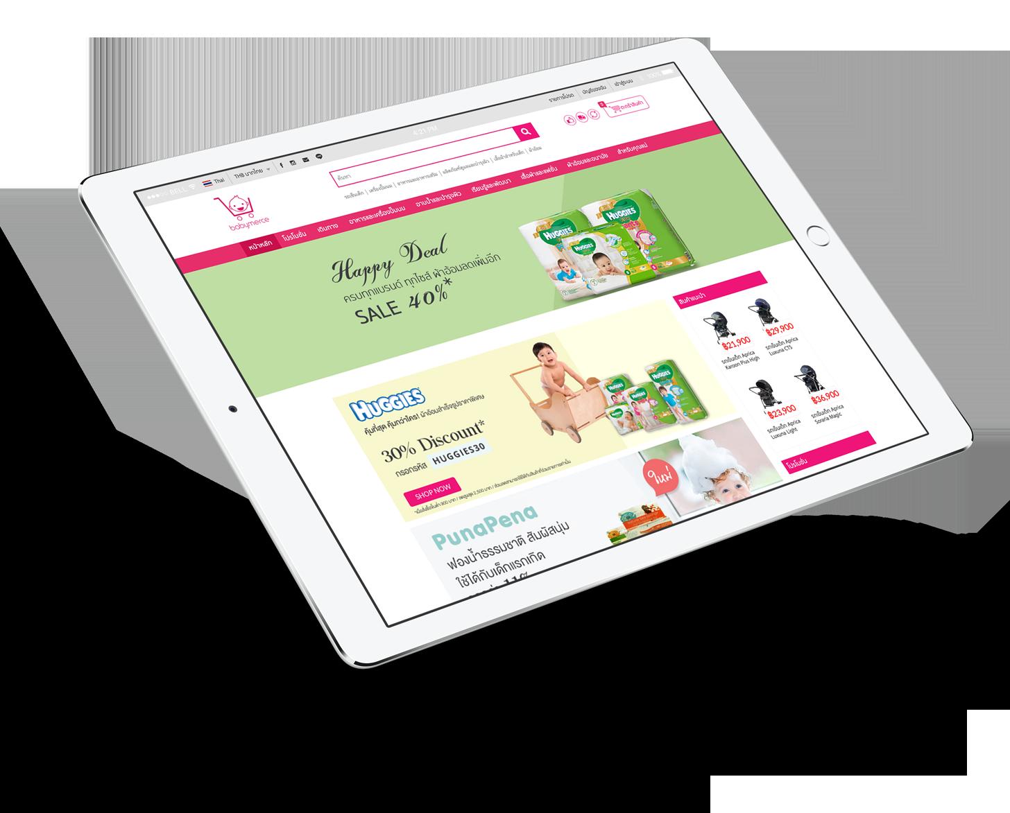 Babymerce_-iPad