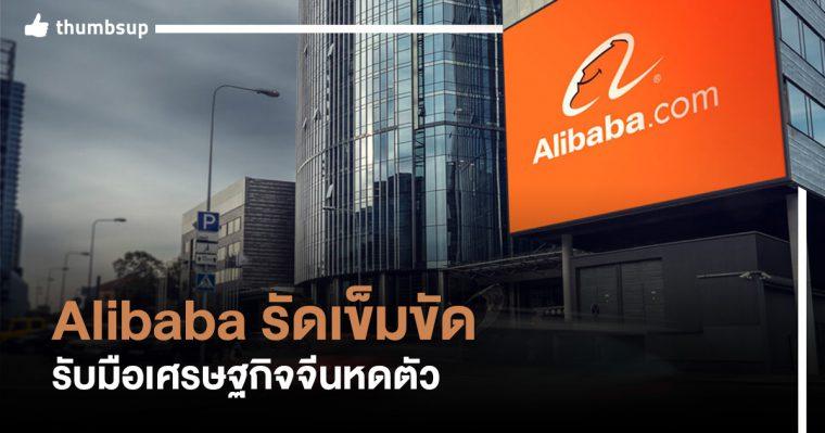 Alibaba รัดเข็มขัดแน่น เตรียมรับมือเศรษฐกิจจีนหดตัว