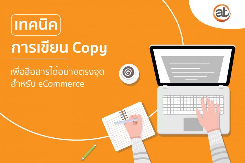 เทคนิคการเขียน Copy เพื่อสื่อสารได้อย่างตรงจุดสำหรับ E-commerce